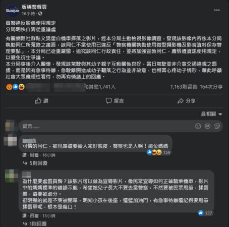 ▲▼板橋分局對外流男童摔落機車密錄器的員警重懲,讓網友相當不滿。(圖/翻攝自板橋警聲雲)
