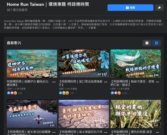 中國信託金融自媒體平台Home Run Taiwan(圖/翻攝自「Home Run Taiwan」臉書粉絲團)