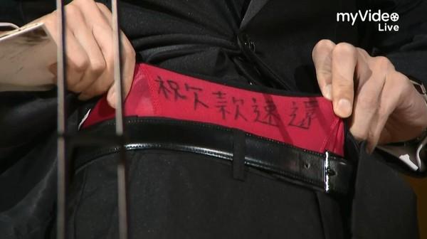 金馬獎/納豆秀「女友繡字紅內褲」! 阿Ken也翻出褲頭:欠款速還