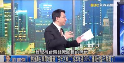 台灣GDP成長率「30年首超中國」 劉寶傑驚:台灣錢淹腳目回來了