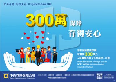 台灣人真幸福!「存款保險」民眾免付保費、最高保障300萬 追夢基金安心存