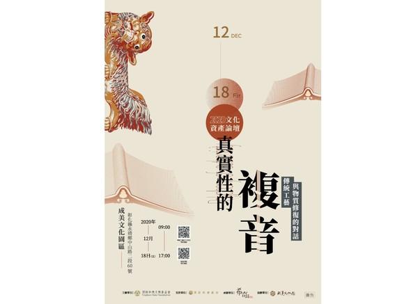 年度文化盛宴!12/18頂新魏家百年古厝登場 免費限額報名 | ETto
