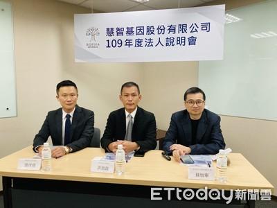 慧智基因4大新品突破檢測限制 目標3年協助禾馨醫療集團IPO