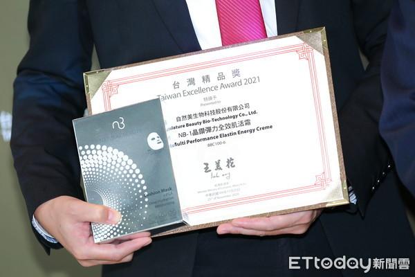 ▲▼自然美獲台灣精品獎,東森國際董事長廖尚文出席領獎。(圖/記者湯興漢攝)