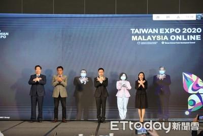 馬來西亞台灣形象展線上開跑 200家台商參與、逾千場雲端洽談