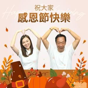 郭台銘夫妻萌照曝光! 吃「郭式潤餅」開心過感恩節