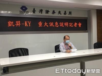 凱羿採購油品合約遭詐騙 內控疏失「自30日起改列全額交割股」