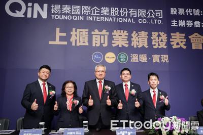 麥味登母公司掛牌4日開放申購 揚秦國際新股定價60元