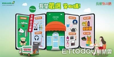 長榮航空強攻電商「購物分期0利率」 樂e購吸客營收年增三成