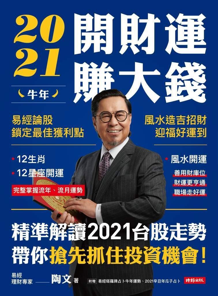▲▼2021牛年開財運賺大錢(圖/時報出版提供)