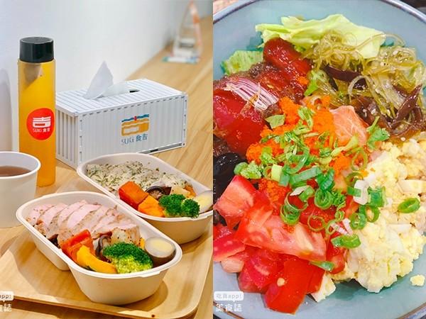 外食族想瘦就選「健康餐盒」 舒肥雞肉、夏威夷生魚飯5家必吃 | ET F
