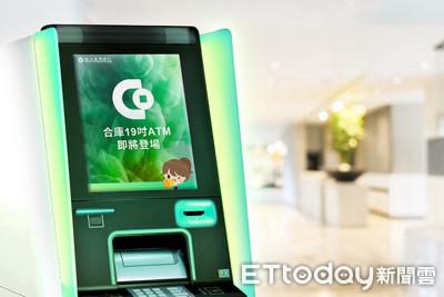合庫明年初推新ATM 166台 螢幕變大又防偷窺