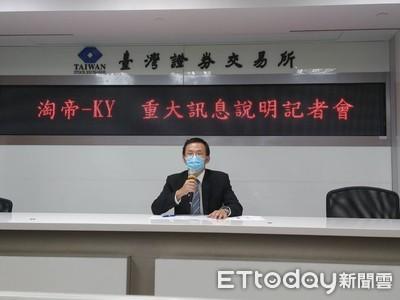 疫情衝擊會計師查核作業 淘帝接受終止德昌會計師委任