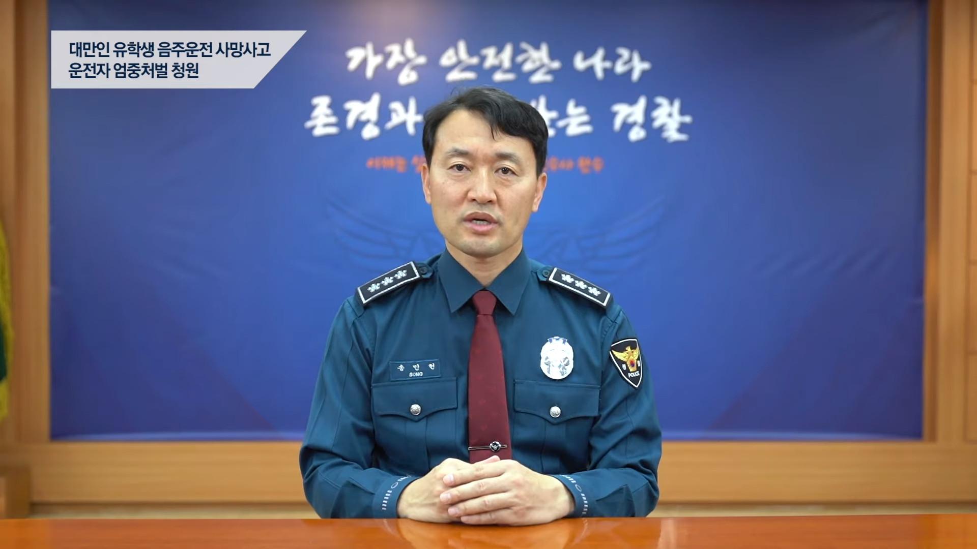 ▲▼南韓警察廳次長宋敏憲表示,政府承諾將更加嚴懲酒駕犯(圖/翻攝自青瓦台請願Youtube)