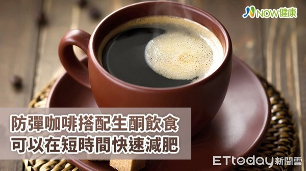 防彈咖啡成熱門減重聖品 忽略這關鍵反而加速變胖 | ETtoday探索