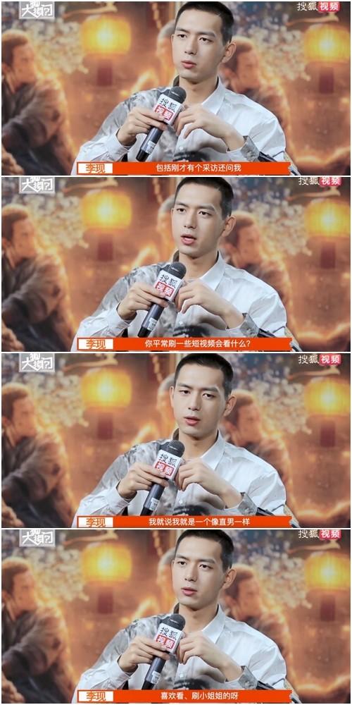 ▲李現說自己很直男,愛用手機看「小姐姐」影片。(圖/翻攝自微博/搜狐視頻)