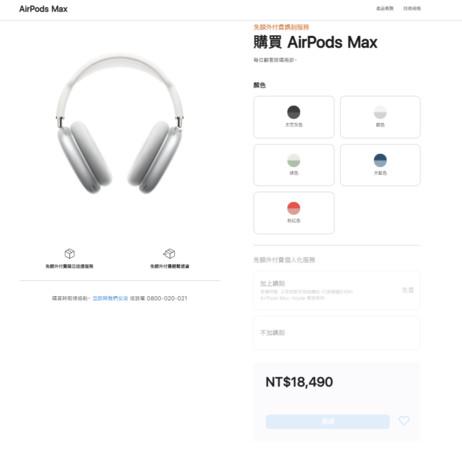 ▲AirPods Max台灣售價曝光。(圖/翻攝自蘋果)