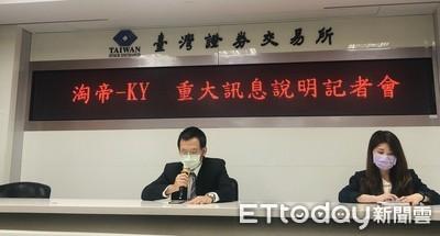 淘帝臨股會完成董事會改選「候選人全缺席」 證交所要求開重訊說明