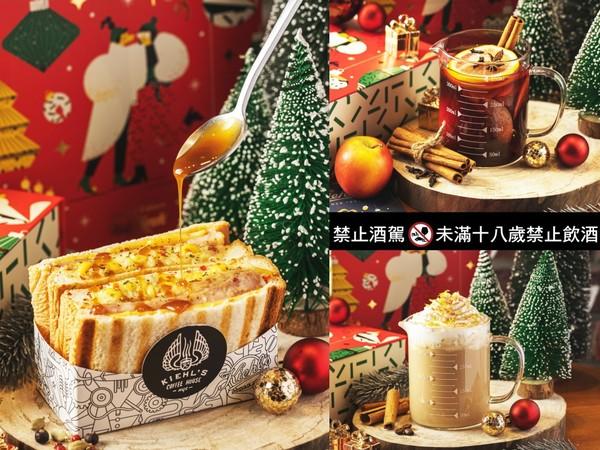 熱紅酒配火腿薯泥三明治!Kiehl's聖誕餐點太欠吃 還能把正貨保養品帶