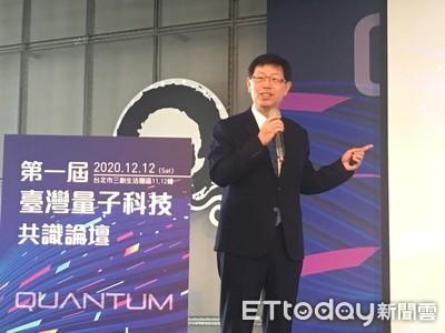 鴻海辦首屆量子論壇 劉揚偉:打造台灣為量子科技交流中樞