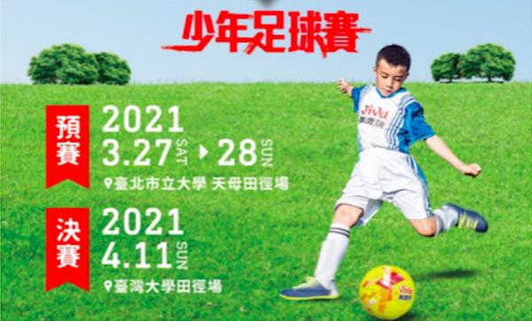 【廣編】VIVA CUP萬歲堅果盃少年足球賽 12月17日起受理報名 |