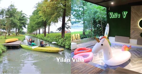 楊丞琳也來過!宜蘭浪漫渡假會館 河道划小船chill到不想回家 | ET