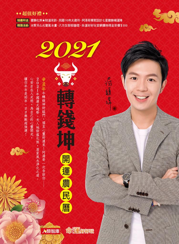 ▲▼2021牛轉錢坤開運農民曆(業者人類智庫提供)