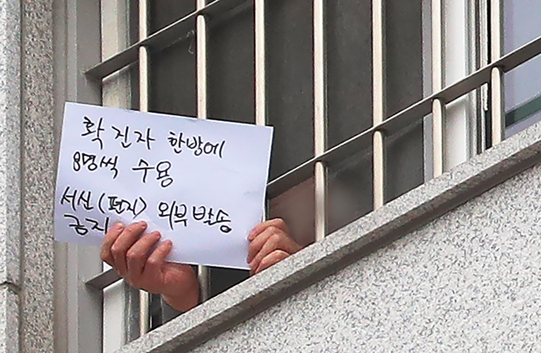 ▲▼首爾東部看守所囚犯向外求救。(圖/達志影像)