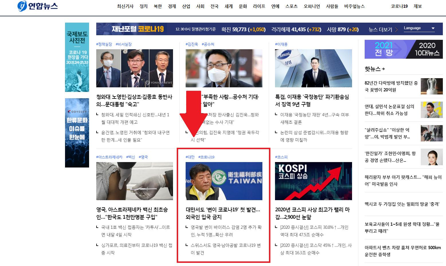 ▲▼台灣出現首例新冠病毒確診,引起韓媒高度關注。(圖/翻攝自연합뉴스)