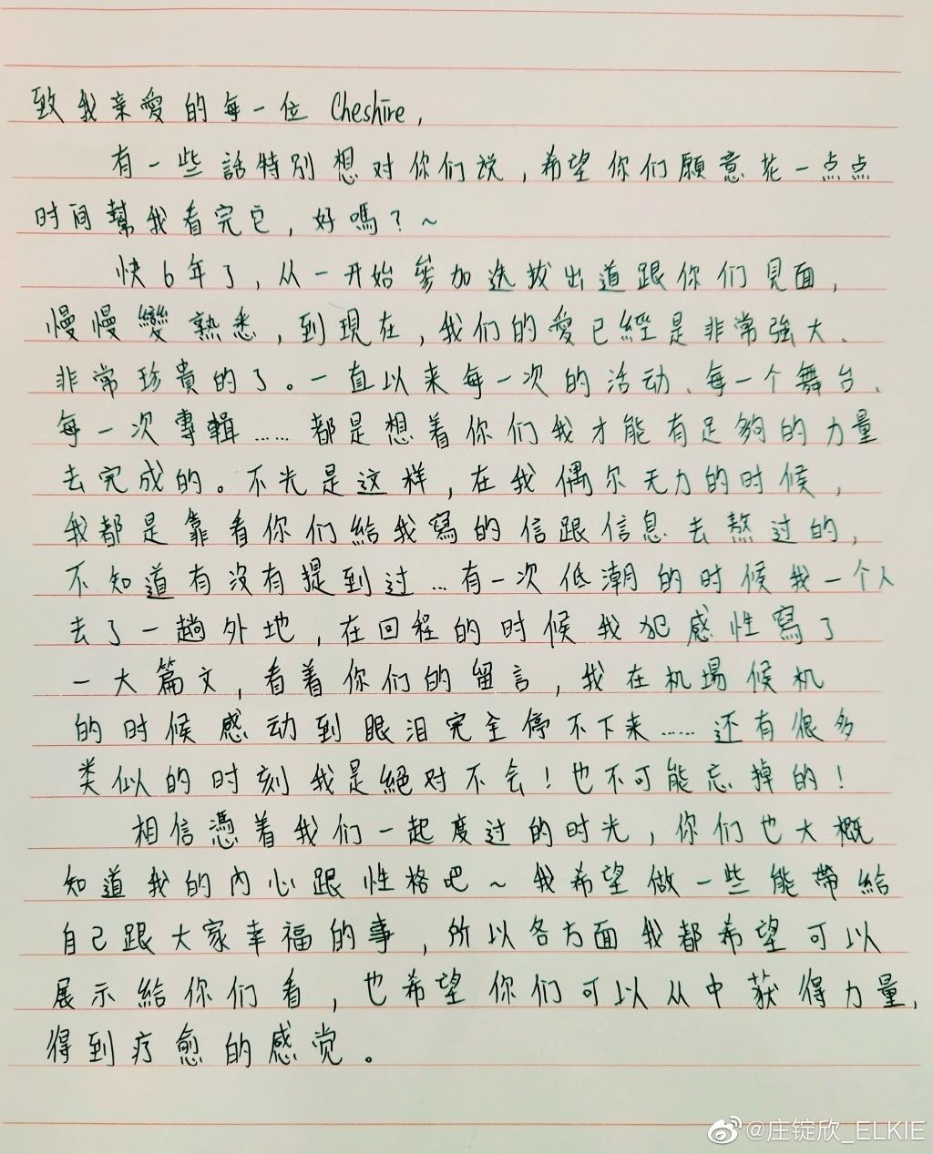 [新聞] Elkie「心死告CUBE」退出CLC 手寫信發聲
