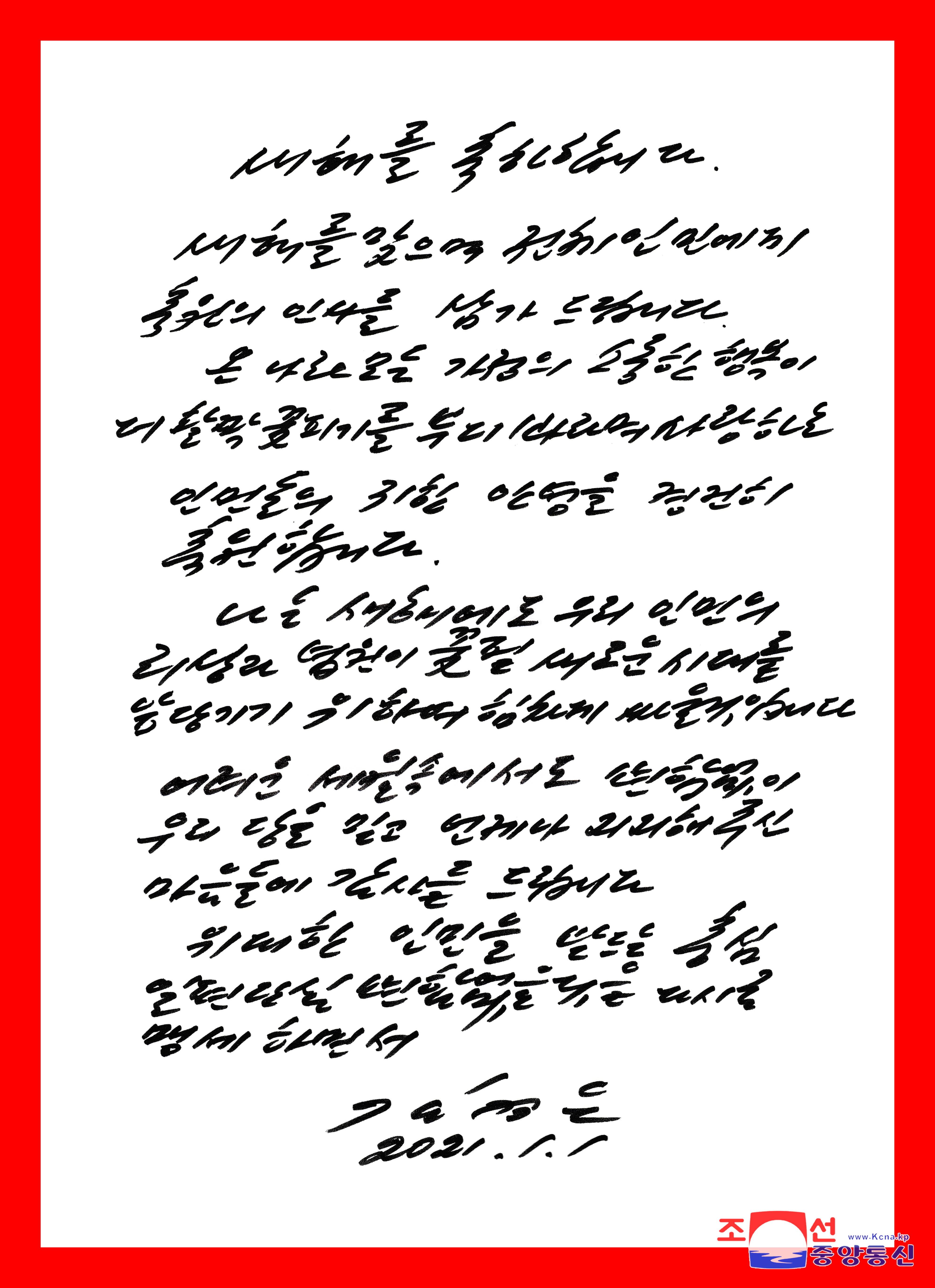 ▲▼金正恩透過勞動新聞向全民發表親筆信,取代今年新年談話。(圖/路透社)
