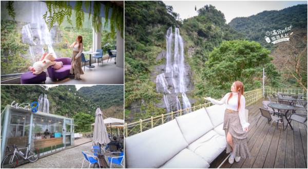 與瀑布的浪漫相遇!烏來絕美景觀咖啡廳 隱藏版VIP專區超好拍