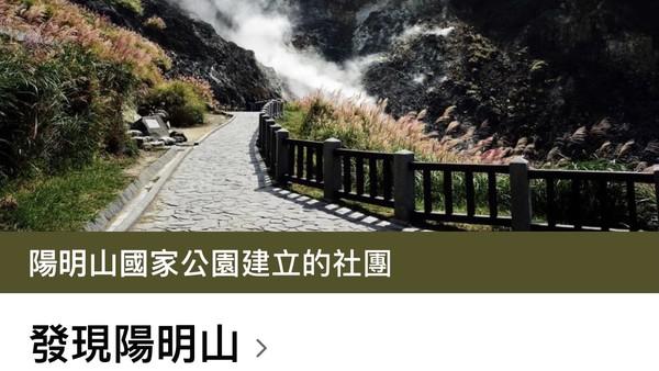 「發現陽明山」臉書社團宗旨 陽管處澄清:文章自動刪除機制 | ETtod