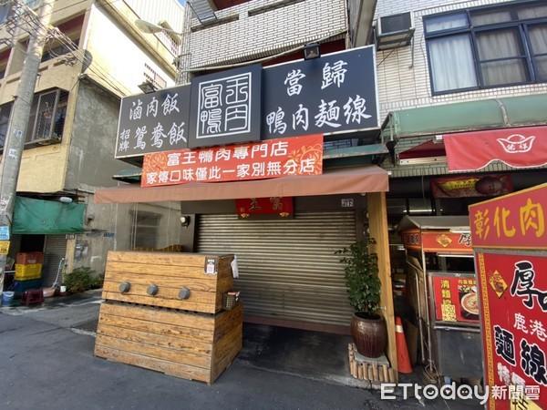 ▲▼台中富王鴨肉店爆發嗆外送員風波。(圖/記者白珈陽攝)