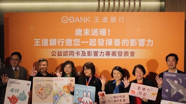王道銀行再推3大公益認同卡 刷卡享現金回饋同時還可發揮愛心助人 | ET