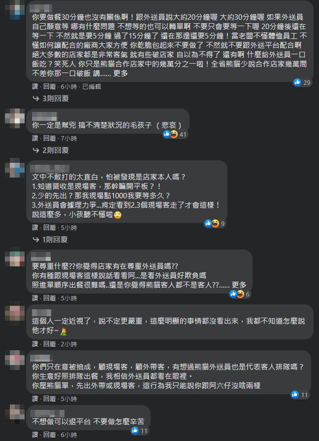 餐飲同業517字護富王鴨肉店 點名外送員4大罪狀「只會出一張嘴」