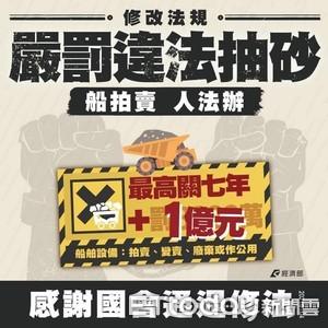 盜採砂石最高罰1億!經濟部嚴罰越界抽砂船「船拍賣、人法辦」
