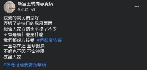 ▲▼「我若道歉我你爹」富王鴨肉162字真心話:台灣人愛出征像小粉紅。(圖/翻攝自臉書/新富王鴨肉專賣店)