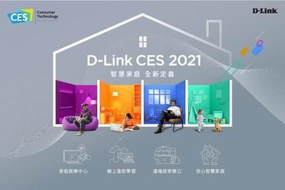 D-Link前進CES 2021 展示智慧家庭數位轉型解決方案