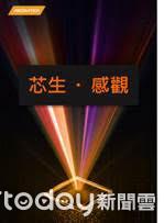 聯發科新晶片邀請函洩漏「天璣」 股價899元再創新高
