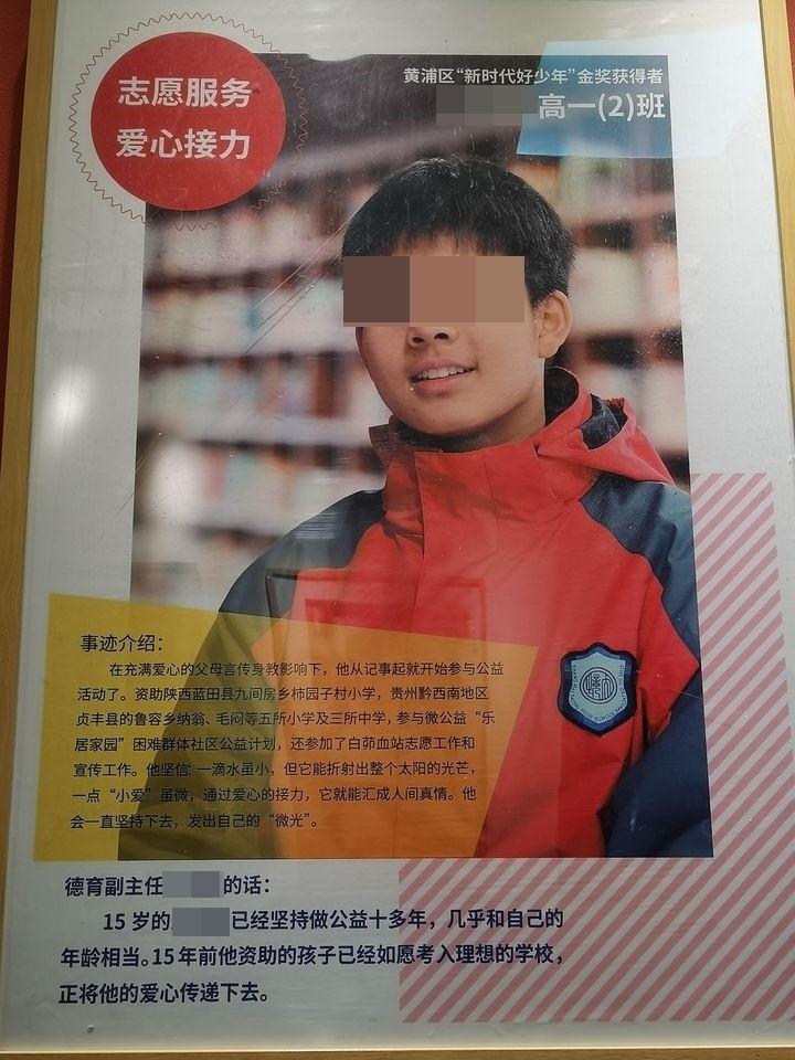 ▲▼上海15歲高中生做公益15年(圖/翻攝自微信/文文明明幸福行)