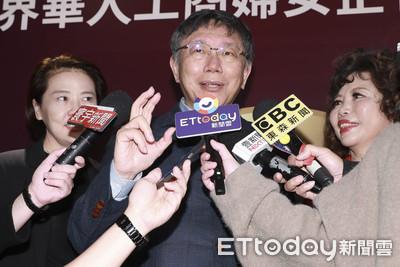 女力催生台北華董分會! 柯文哲:希望讓台灣企業更好