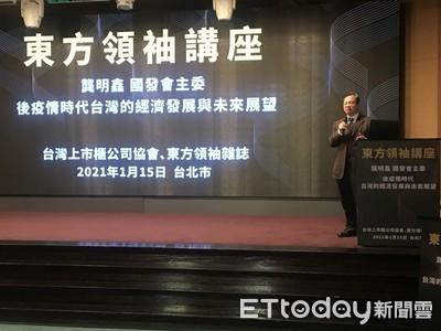 國發會主委龔明鑫:5G+AI打造疫後台灣經濟發展新模式