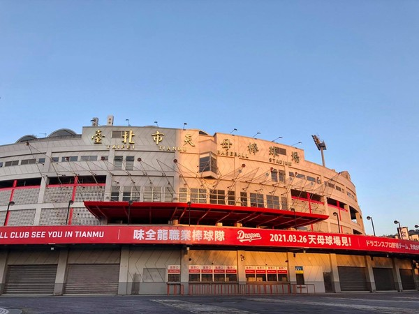 味全龍新球衣、新視覺11日公布 天母球場改裝一併亮相 | ETtoday
