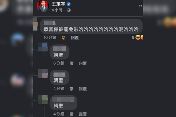 Fw: [新聞] 王浩宇確定下台…粉絲洗王定宇臉書「恭喜