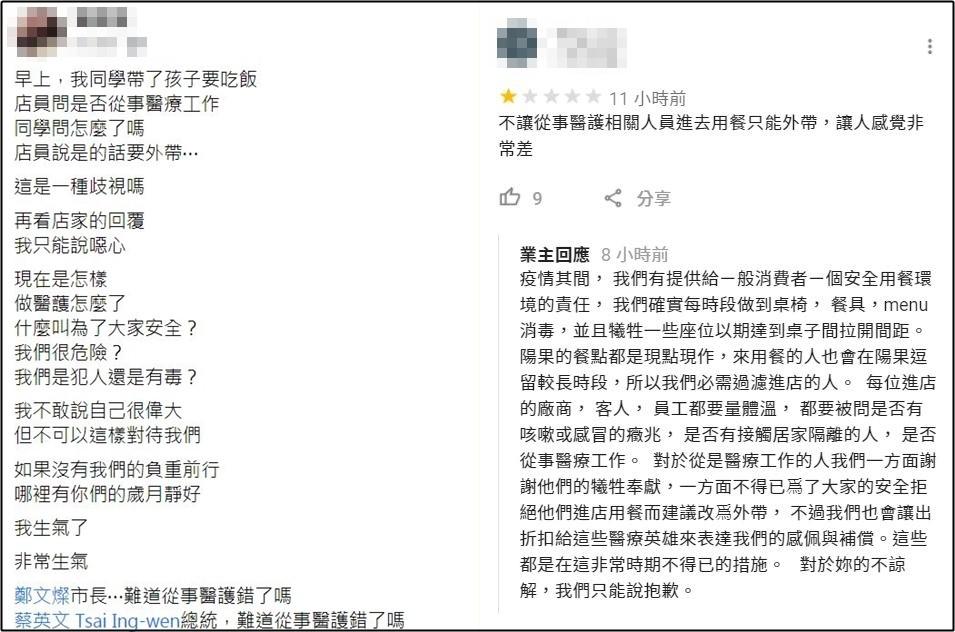 [新聞] 桃園餐廳「拒醫護內用」女護師氣炸:我們