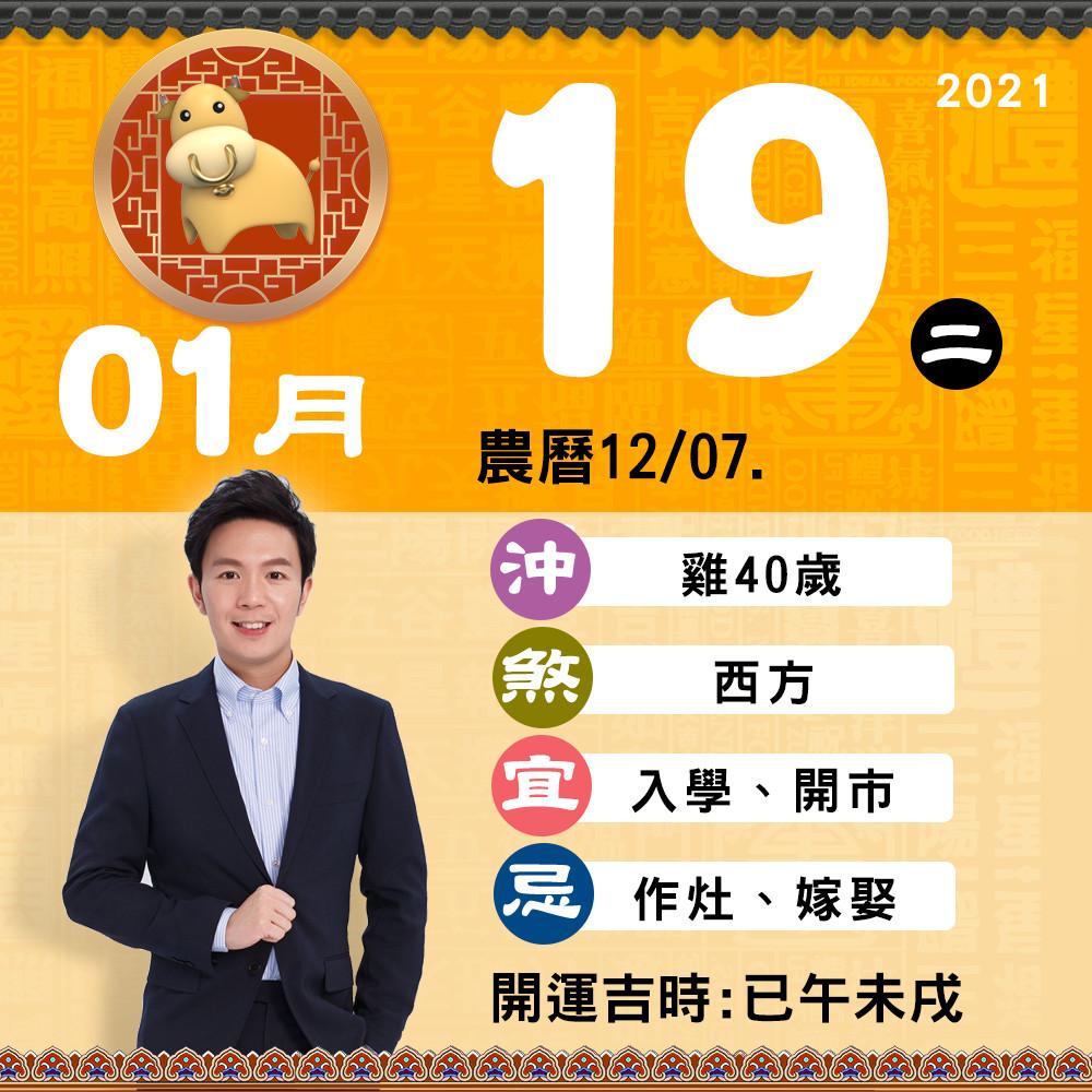 湯振瑋農民曆(圖/業者命運好好玩提供)