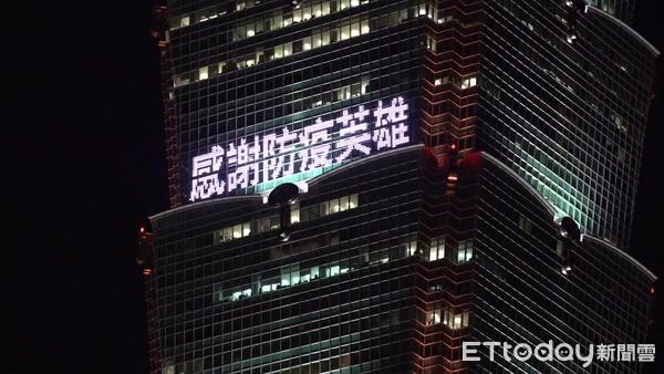 快訊/台北101點燈「7句話」力挺醫護 民眾抬頭一看泛淚搶拍