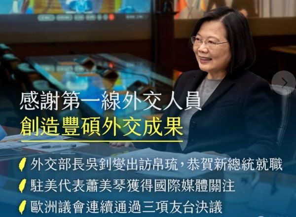 列台灣近期3大外交成就 蔡英文讚揚蕭美琴「成為了世界的焦點」