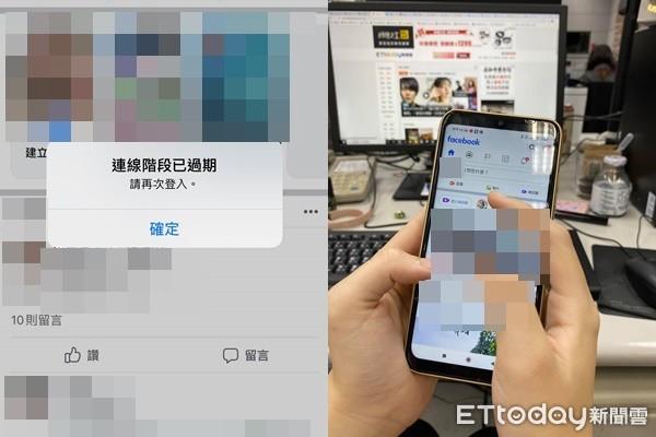 「手機被強迫登出」臉書當機了? 網狂刷災情+1:以為被盜